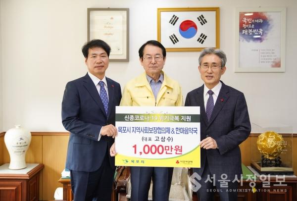 목포시 지역사회보장협의체 고삼수 위원장, 성금 기탁